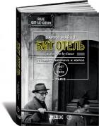 Барри Майлз - Бит Отель. Гинзберг, Берроуз и Корсо в Париже, 1957-1963