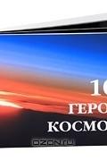- 100 героев космоса