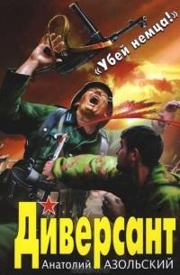 Анатолий Азольский - Диверсант