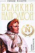 """Борис Тененбаум - Великий Наполеон. """"Моя любовница - власть"""""""