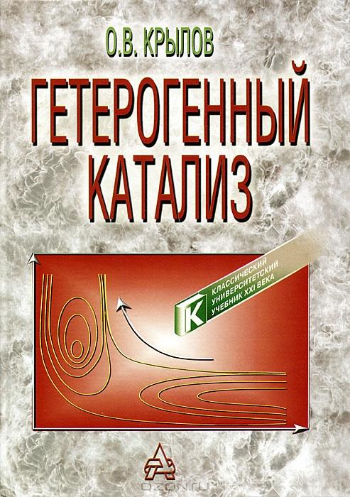 Крылов гетерогенный