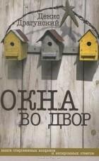Денис Драгунский — Окна во двор