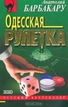 Анатолий барбакару одесская рулетка читать рулетка стальная 50 метров цена