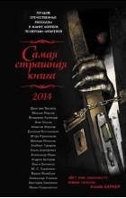 антология - Самая страшная книга 2014 (сборник)