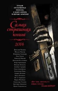 - Самая страшная книга 2014 (сборник)