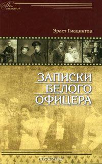 Эраст Гиацинтов - Записки белого офицера