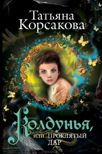 Татьяна Корсакова - Колдунья, или Проклятый дар