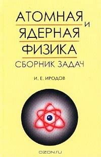 Ядерная физика сборник задач иродов решение алгебра проценты решения задач