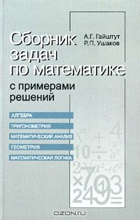 Сборник решения задач по математике изгиб балка решение задач