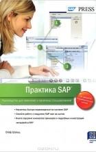 Олаф Шульц - Практика SAP. Руководство для новичков и конечных пользователей