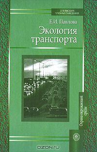 Елена Павлова - Экология транспорта