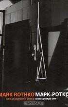 - Марк Ротко. В неведомый мир / Mark Rothko. Into an Unknown World