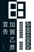 Кага Отохико - Приговор