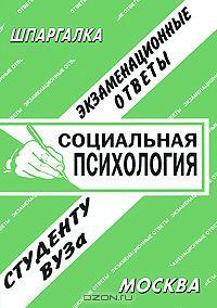 Социальная психология  Андреева ГМ