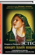 Кларисса Пинкола Эстес - Освободите сильную женщину