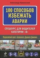 Александр Каминский - 100 способов избежать аварии. Спецкурс для водителей категории В