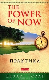 Экхарт Толле — The Power of Now. Практика