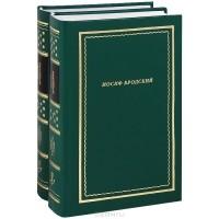 Иосиф Бродский - Иосиф Бродский. Стихотворения и поэмы (комплект из 2 книг)
