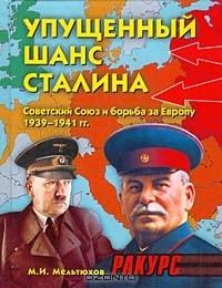 Михаил Мельтюхов - Упущенный шанс Сталина. Советский Союз и борьба за Европу 1939-1941 гг.
