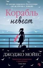 Джоджо Мойес - Корабль невест