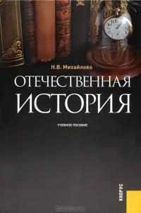 Наталья Михайлова - Отечественная история