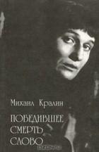 КРАЛИН М. М. Как убивали «ДОМ ПОЭТА» - С.А. Есенин Жизнь моя, иль ты приснилась мне