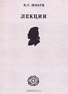 Иван Шварц. Лучшие книги