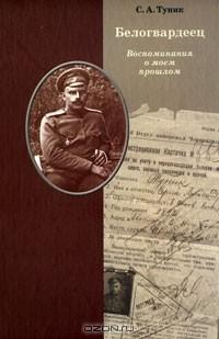Сергей Туник - Белогвардеец. Воспоминания о моем прошлом