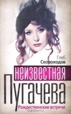 Глеб Скороходов - Неизвестная Пугачева. Рождественские встречи
