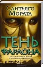 Сантьяго Мората - Тень фараона