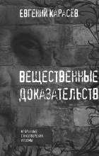 Евгений Карасев - Вещественные доказательства