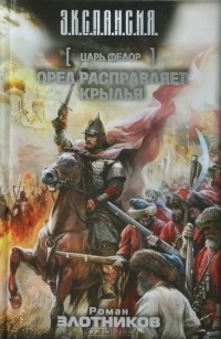 Роман Злотников - Царь Федор. Орел расправляет крылья