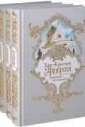 Ганс Кристиан Андерсен - Ханс-Кристиан Андерсен. Собрание сочинений в 4 томах (комплект)