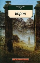 Эдгар Аллан По - Ворон. Стихотворения