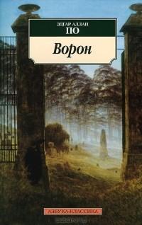 Эдгар Аллан По - Ворон: стихотворения и поэмы