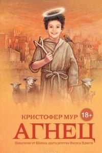 Кристофер Мур - Агнец. Евангелие от Шмяка