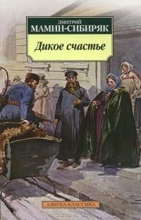 Дмитрий Мамин-Сибиряк - Дикое счастье