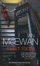 Иэн Макьюэн - Sweet Tooth