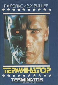 - Терминатор. Терминатор II (сборник)