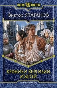Виктор Ятаганов - Хроники Вергилии. Изгой