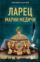 Еремей Парнов - Ларец Марии Медичи