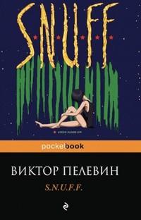 Виктор Пелевин - S.N.U.F.F.