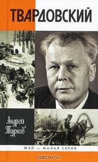 Андрей Турков - Твардовский