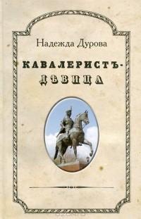Надежда Дурова - Кавалерист-девица
