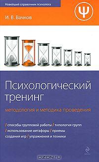 Игорь Вачков - Психологический тренинг. Методология и методика проведения