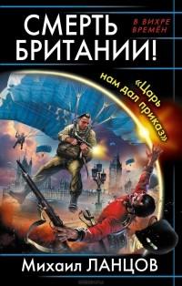 Михаил Ланцов - Смерть Британии!