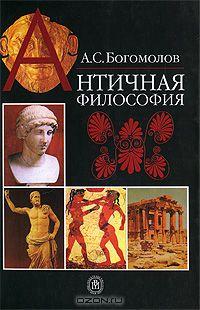 Алексей Богомолов - Античная философия