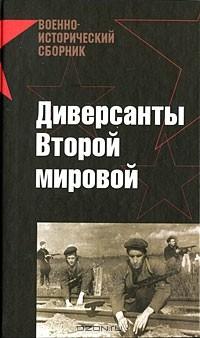 - Диверсанты Второй мировой