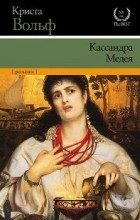 Криста Вольф - Кассандра. Медея (сборник)