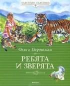 - Ребята и зверята (сборник)